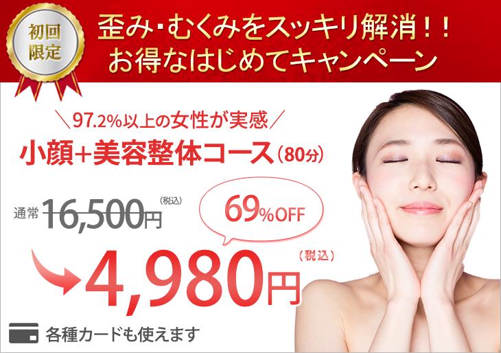 オープン記念キャンペーン!小顔矯正と美容整体が74%OFF3,980円に!